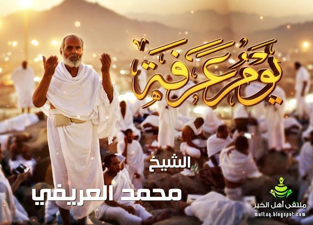 فضل يوم عرفة mp3 | الشيخ محمد العريفي