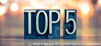 Bitcoin SV вырос на 14% и пытается войти в топ-5 криптовалют
