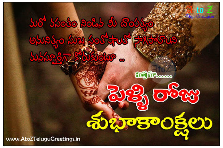 Top Happy Wedding Anniversary Day Telugu Images HD Greetings Images
