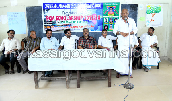 News, Kerala, PCM Scolarship, Students, P C M Scholarship Distributed