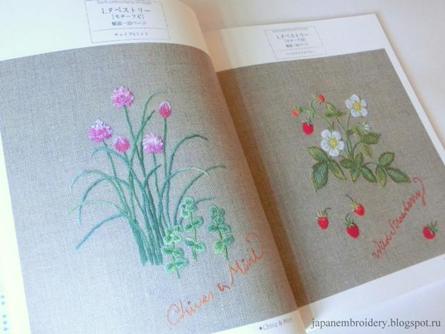 японские книги по вышивке