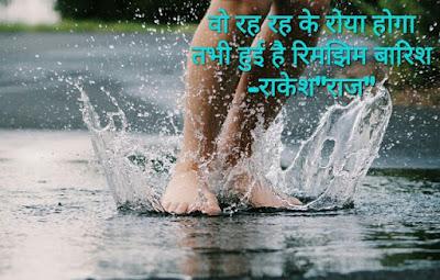 बारिश शायरी - Barish Shayari
