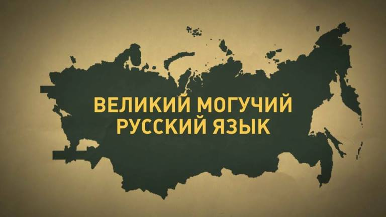 bahasa rusia, negara rusia