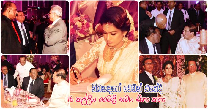 http://www.gossiplankanews.com/2018/05/16-nibasanda-wedding-slfp.html