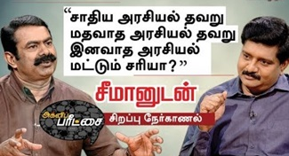 Agni Paritchai | Seeman Interview 03-12-2018 Puthiya Thalaimurai Tv