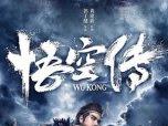 Nonton Film Wu Kong (2017) Bluray 720p Subtitle Indonesia