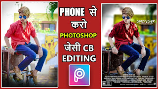 Real CB Editing| Photoshop CB Editing | Shining on Clothes| Picsart CB editing trick