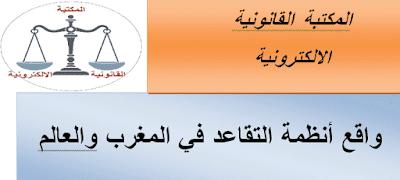 واقع أنظمة التقاعد في المغرب والعالم