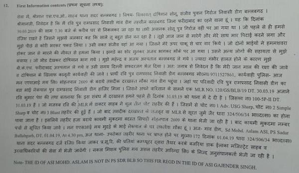 fir-no-172-sadar-thana-ballabhgarh