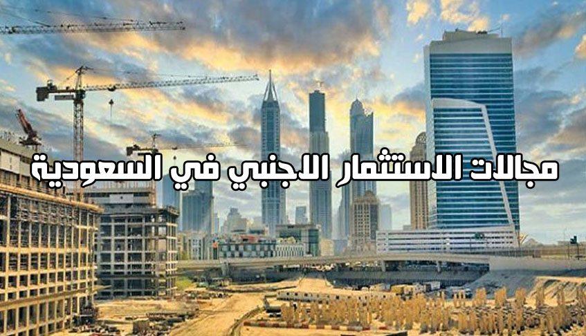 مجالات, الاستثمار, الاجنبي, السعودية