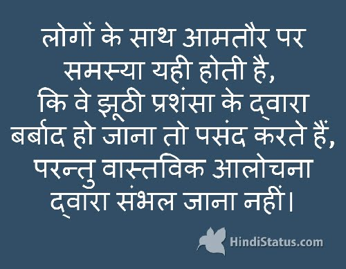 Flattery - HindiStatus