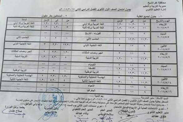 جدول امتحانات الصف الأول الثانوي 2018 الترم الثاني محافظة كفر الشيخ