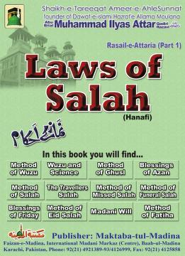 Laws Of Salah English Islamic Book