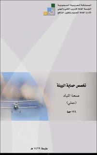 كتاب صحة المياه عملى pdf