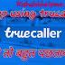 Stop Using Truecaller Nahi to Pachtayenge Savdhaan Ho Jaye