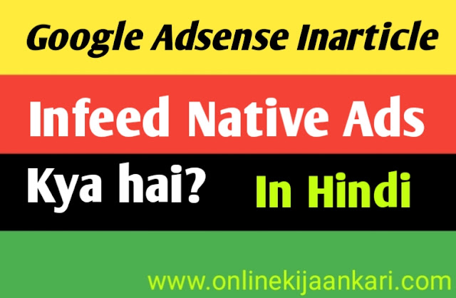Google Adsense InArticle aur InFeed Native Ads kya hai?
