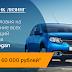 Спецпрограмма на Renault Logan от «Сбербанк Лизинг»