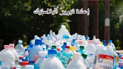 اكتشف المزيد حول إعادة تدوير البلاستيك