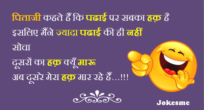 best and new hindi jokes in hindi fonts