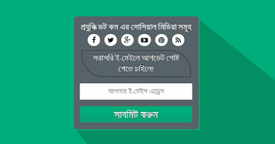 ব্লগার ব্লগে যুক্ত করুন Email Subscription উইজেট (V-2)