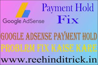 Adsense Payment Pending Problem