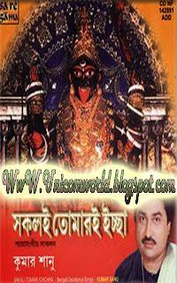 Download shyama sangeet