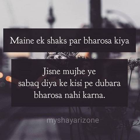 Broken Trust Lines Senstive Shayari Image Wallpaper in Hindi