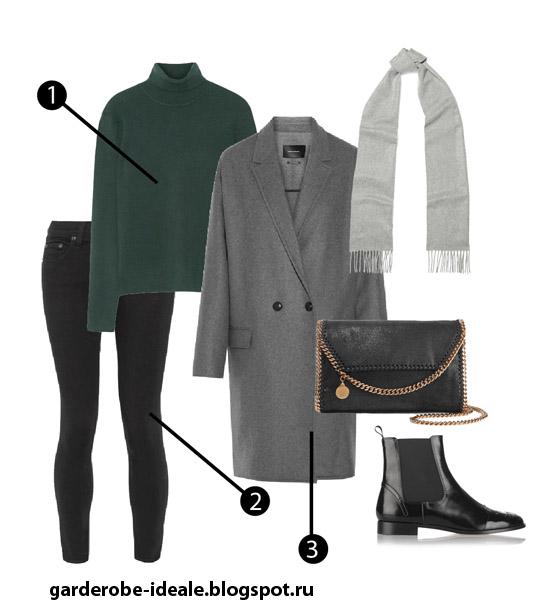 Зеленая водолазка, черные джинсы и серое пальто