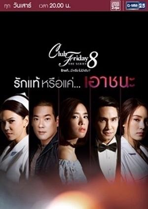 Xem Phim Tình Yêu Thực Sự Hay Chỉ Là Ham Muốn Chinh Phục - Club Friday The Series Season 8: True Love…or Conquest