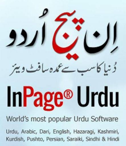Urdu inpage 2017 Free Download Full Setup