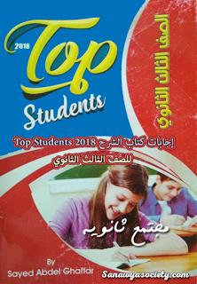 إجابات كتاب Top student الشرح للصف الثالث الثانوي نسخة 2019