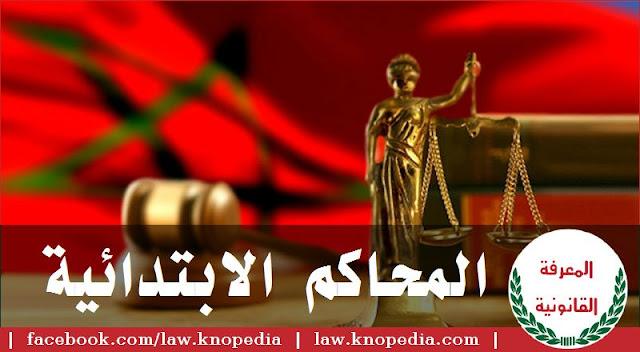 تأليف وتقسيم وتنظيم المحاكم الابتدائية - اختصاص المحاكم الابتدائية - أحكام المحاكم الابتدائية