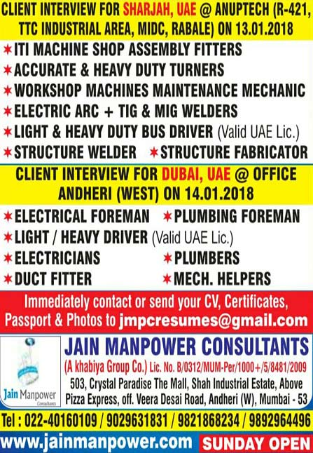 Gulf Jobs Walk-in Interview, Sharjah Jobs, Jobs in UAE, Driver, Electrical Foreman, Fitter, Turner, Fabricator Jobs, Welding Jobs, Plumbing Foreman, Plumber, Jobs in Sharjah : Walkin Interview in Anuptech - Rabale - Mumbai : Large Number of Vacancies