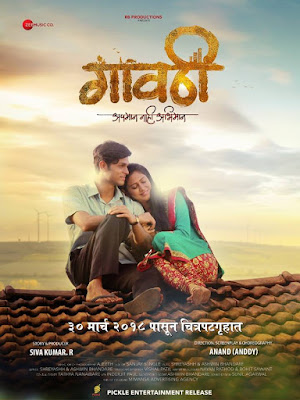 Gavthi Marathi Movie
