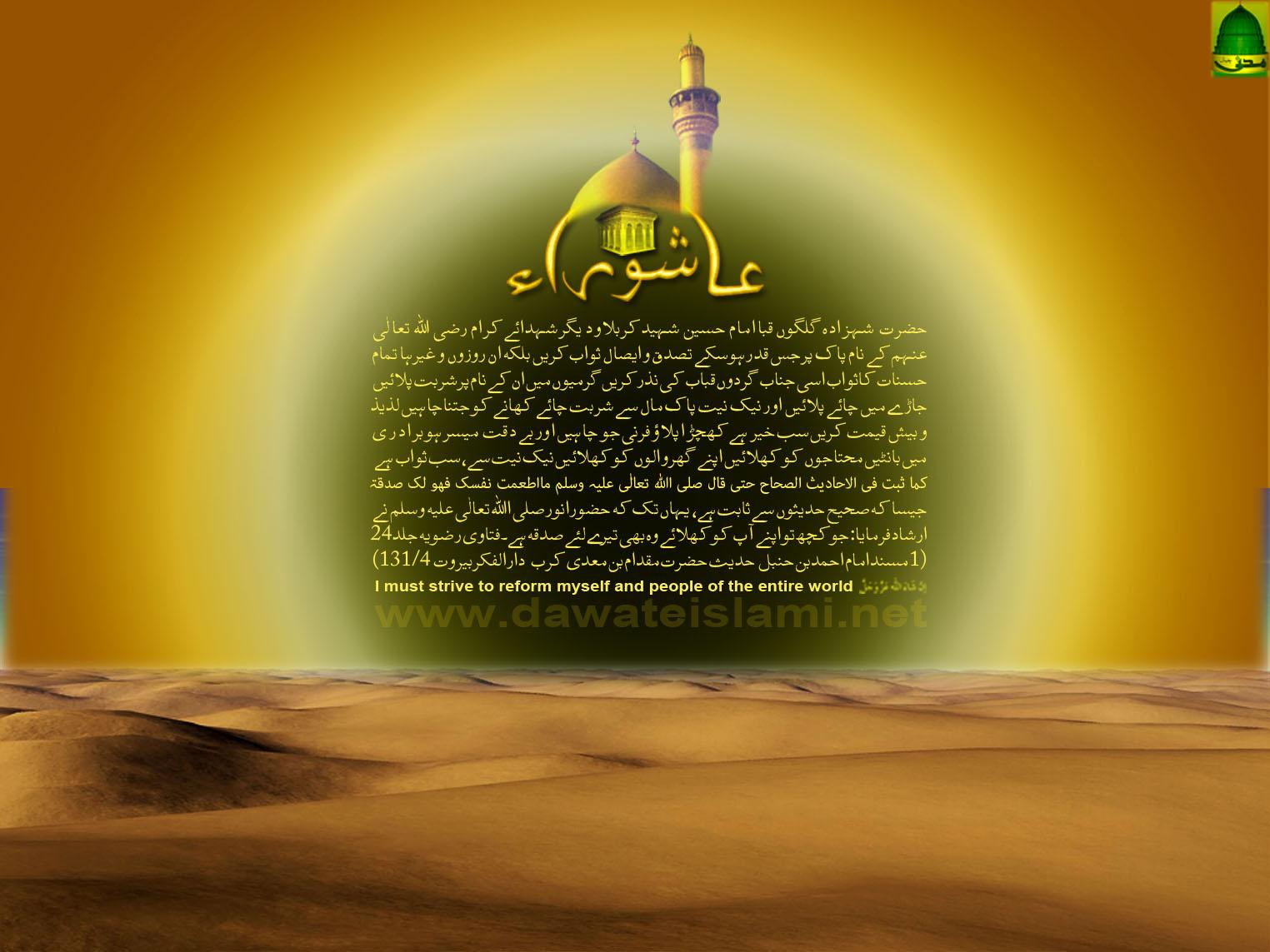 muharram wallpaper 10 ul - photo #15