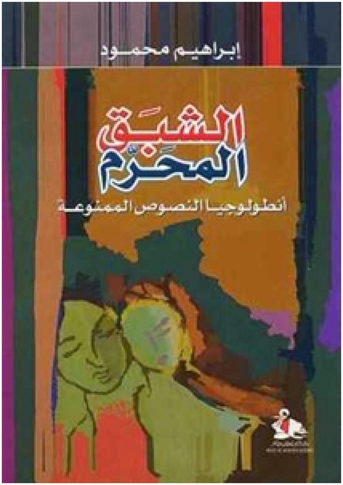 تحميل كتاب جوامع اللذة للقزويني pdf
