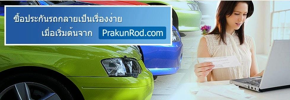 ซื้อประกันภัยรถยนต์ออนไลน์ ถูกสุดๆ