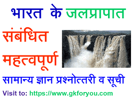 Important Waterfalls in India GK Questions