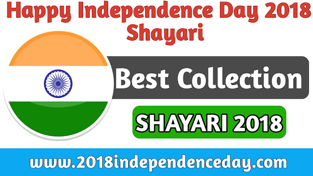 Happy Independence Day Shayari 2018