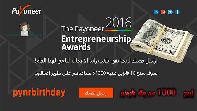 مسابقة إربح 1000$ من بنك بايونير | Earn $ 1,000 in payoneer birthday