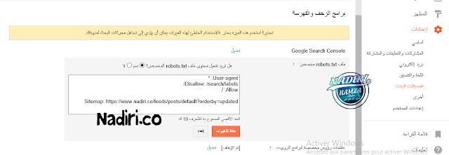 طريقة انشاء ملف robots.txt في مدونة بلوجر