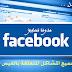 الحل النهائي لجميع مشاكل Facebook 2016 تواصل مع ادارة الفيس بوك بشكل مباشر