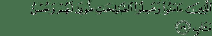 Surat Ar Ra'd Ayat 29