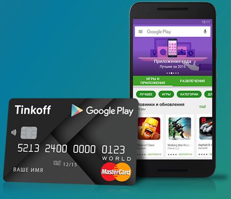 Google и «Тинькофф банк» выпустили совместную банковскую карту