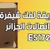 أسهل طريقة لفك شفرة مودام اتصالات الجزائر E5172 فقط في ثواني