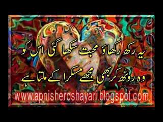 Muhabbat seka gai os ko,Love/Muhabbat Shayari, muhabbat seka gai os ko mohabbath , poetry, sms