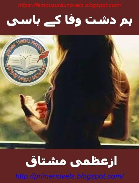 Hum dasht e wafa ke basi novel online reading by Uzma Mushtaq Episode 1