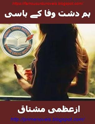Hum dasht e wafa ke basi novel by Uzma Mushtaq Episode 18 pdf