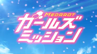 Medabots: Girls Mission