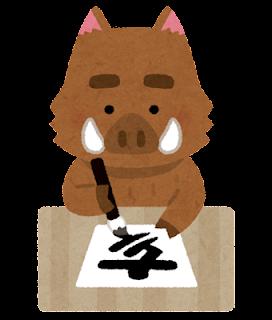書初めをする猪の画像